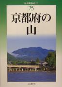 京都府の山