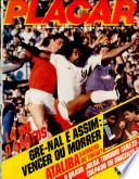 1982年7月30日