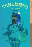 かじ屋と妖精たち-イギリスの昔話-(岩波少年文庫252)