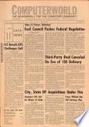 1974年7月17日