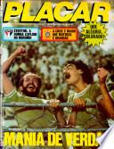 1981年3月20日