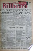 1954年7月17日