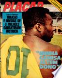 1971年3月26日