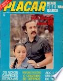 1973年8月10日