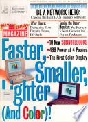 1994年3月29日