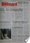 1964年8月15日