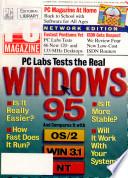 1995年9月26日