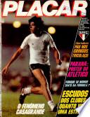 1982年8月20日
