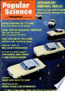 1972年7月