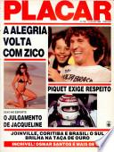 1985年7月12日