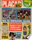 1989年2月17日