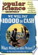 1925年7月