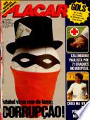 1979年10月12日