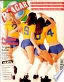 1995年8月