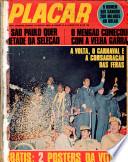 1970年7月3日