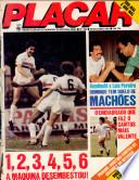 1981年9月30日