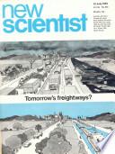 1973年7月12日