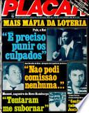 1982年11月12日