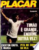 1982年3月12日