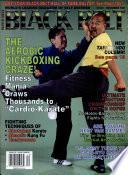 1997年12月