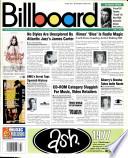 1996年6月1日