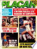 1981年7月3日