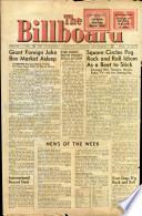 1956年2月4日