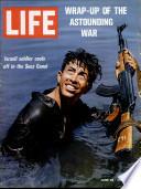 1967年6月23日