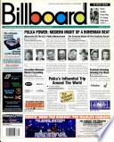 1996年8月3日