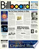 1996年7月20日