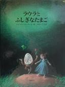 ラウラとふしぎなたまご (大型絵本)