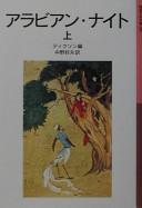 アラビアン・ナイト 上 (岩波少年文庫 090)