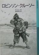 ロビンソン・クルーソー (岩波少年文庫)