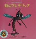 蚊のフレデリック (にわの小さななかまたち)