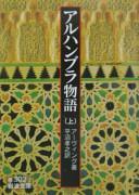 アルハンブラ物語〈上〉 (岩波文庫)