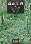 森の生活〈上〉ウォールデン (岩波文庫)