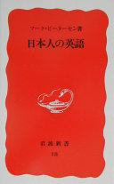 日本人の英語 (岩波新書)