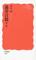 過労自殺 第二版 (岩波新書)