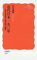 近代日本一五〇年――科学技術総力戦体制の破綻 (岩波新書)