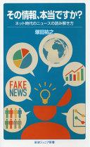 その情報、本当ですか? : ネット時代のニュースの読み解き方