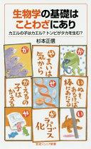 生物学の基礎はことわざにあり : カエルの子はカエル?トンビがタカを生む?