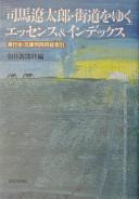 「司馬遼太郎・街道をゆく」エッセンス&インデックス―単行本・文庫判両用総索引