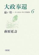 大政奉還 遠い崖6 アーネスト・サトウ日記抄 (朝日文庫 は 29-6)