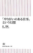 「やりがいのある仕事」という幻想 (朝日新書)