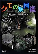 クモの巣図鑑 : 巣を見れば、クモの種類がわかる!