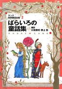 ラング世界童話全集〈2〉ばらいろの童話集 (偕成社文庫)