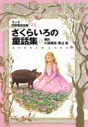 ラング世界童話全集〈11〉さくらいろの童話集 (偕成社文庫)