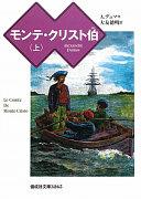 モンテ・クリスト伯[上] (偕成社文庫)
