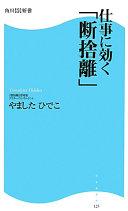 仕事に効く「断捨離」  角川SSC新書 (角川SSC新書)