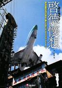 啓徳懐想 香港国際空港物語